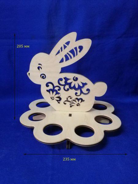 Подставка заяц на 8 яиц 17.318