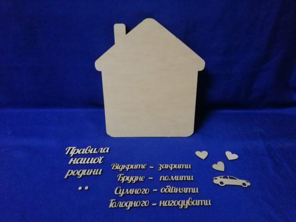 "Ключница "" правило нашего дома "" 17.347"